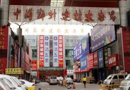 郑州东建材大世界
