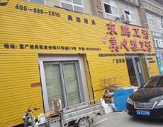 东鹏卫浴(中国)有限公司