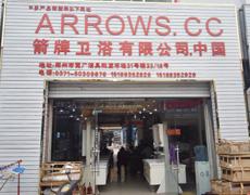 箭牌卫浴有限公司(中国)