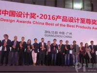 箭牌卫浴新品荣获中国设计最高荣誉—红棉至尊奖