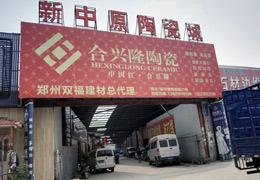 新中原陶瓷城