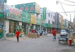 郑州市华中食品城