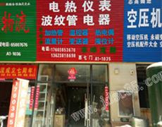 郑州方正电热器电器经销部