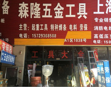 郑州森隆机电设备有限公司