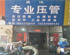 郑州盛达液压胶管商行