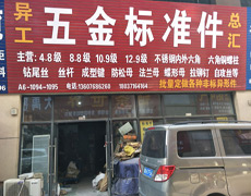 郑州市异工五金标准件总汇