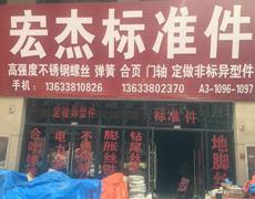 郑州宏杰标准件