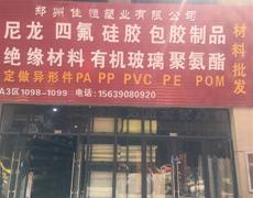 郑州五环塑业有限公司
