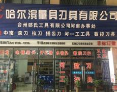 哈尔滨量具刃具郑州销售公司