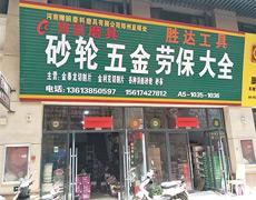 河南省豫皖磨料磨具有限公司