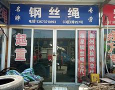 郑州名牌钢丝绳总汇