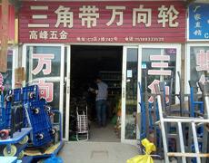 郑州高峰五金机电批发商行